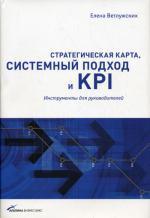 Стратегическая карта, системный подход и KPI. Инструменты для руководителей