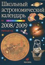 Школьный астрономический календарь на 2008/09 учебный год