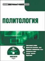 Электронный учебник. CD Политология