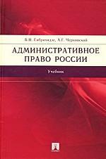 Административное право РФ. Учебник