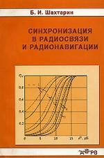Синхронизация в радиосвязи и радионавигации