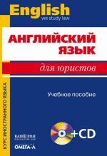 Английский язык для юристов (+ CD). 4-е изд., стер. Сост. Немировская Э.А