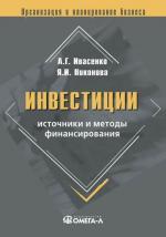 Инвестиции: источники и методы финансирования. 3-е изд., перераб. и доп. Ивасенко А.Г., Никонова Я.И