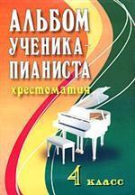 Альбом ученика-пианиста. Хрестоматия. 4 класс