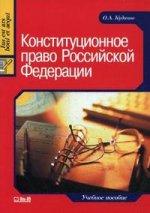 Конституционное право РФ