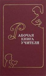 Рабочая книга учителя