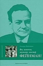 Вы, конечно, шутите, мистер Фейнман