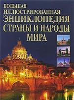 Большая иллюстрированная энциклопедия. Страны и народы мира