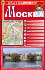 Атлас Москва Златоглавая с каждым домом Выпуск 07/ 2