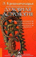Духовная астрология