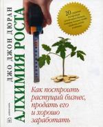Алхимия роста. Как построить растущий бизнес