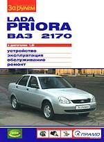Lada Priora ВАЗ 2170 с двигателем 1, 6i. Устройство, эксплуатация, обслуживание, ремонт