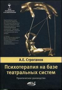 Психотерапия на базе театральных систем