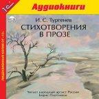1С:Аудиокниги. Тургенев И.С. Стихотворения в прозе