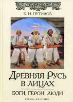 Древняя Русь в лицах. Боги, герои, люди