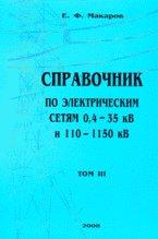Справочник по электрическим сетям 0,4-35 кВ и 110-1150 кВ. Том 3. Учебно-производственное издание