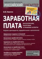 Заработная плата. Бухгалтерские, налоговые и правовые аспекты. 11-е издание