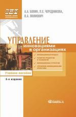 Управление инновациями в организациях. 3-е изд., стер. Бовин А.А., Чередникова Л.Е., Якимович В.А