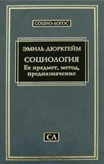 Социология. Ее предмет, метод, предназначение. 3-е издание, дополненное и исправленное
