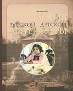 Антология русской детской литературы. В 6 томах. Том 5