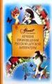 Лучшие произведения русской детской литературы. [В 6 т.]. Т. 5. О - Т