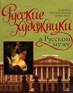 Русские художники в Русском музее