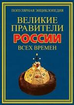 Великие правители России всех времен
