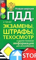 Новая версия ПДД, а также экзамены, штрафы, техосмотр и другая полезная информация для автолюбителя
