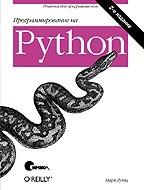 Программирование на Python (файл PDF)