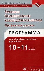 Основы безопасности жизнедеятельности. Программа для общеобразовательных учреждений. 10-11 классы. Профильный уровень