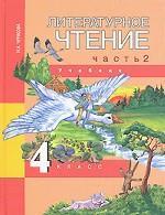 Литературное чтение. 4 класс. Часть 2