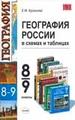 География России в схемах и таблицах. 8-9 классы