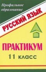 Русский язык. 11 класс. Практикум