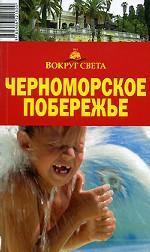 Черноморское побережье. Путеводитель