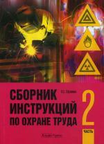 Сборник инструкций по охране труда. Часть 2. Ефремова О.С