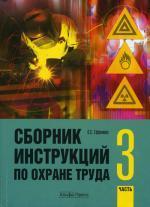 Сборник инструкций по охране труда. Часть 3. Ефремова О.С