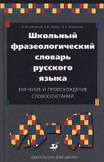 Школьный фразеологический словарь русского языка. Значение и происхождение словосочетаний