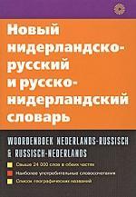 Новый нидерландско-русский и русско-нидерландский словарь. 24 000 слов