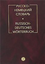 Русско-немецкий словарь = Russisch-Deutsches Worterbuch