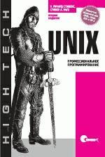 UNIX. Профессиональное программирование (файл PDF)