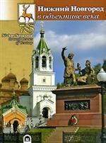 Нижний Новгород в объективе века. 5-е издание, дополненное и исправленное