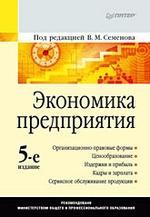 Экономика предприятия: Учебник для вузов. 5-е изд