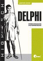 Delphi. Профессиональное программирование (файл PDF)