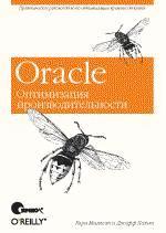 Oracle. Оптимизация производительности (файл PDF)