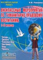 Внеклассные мероприятия по гуманитарно-правовому воспитанию. 5-10 классы