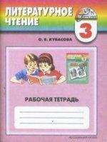 Литературное чтение. Любимые страницы. 3 класс. Рабочая тетрадь