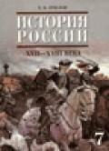 История России. XVII-ХVIII век, 7 класс