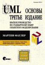 UML. Основы, 3-е издание (файл PDF)