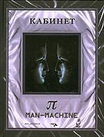 Кабинет Пи. Человек-машина. Man-machine