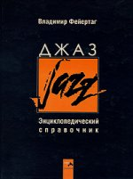 Джаз. Энциклопедический справочник